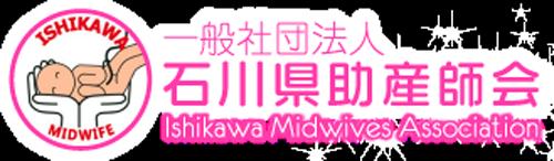 一般社団法人 石川県助産師会